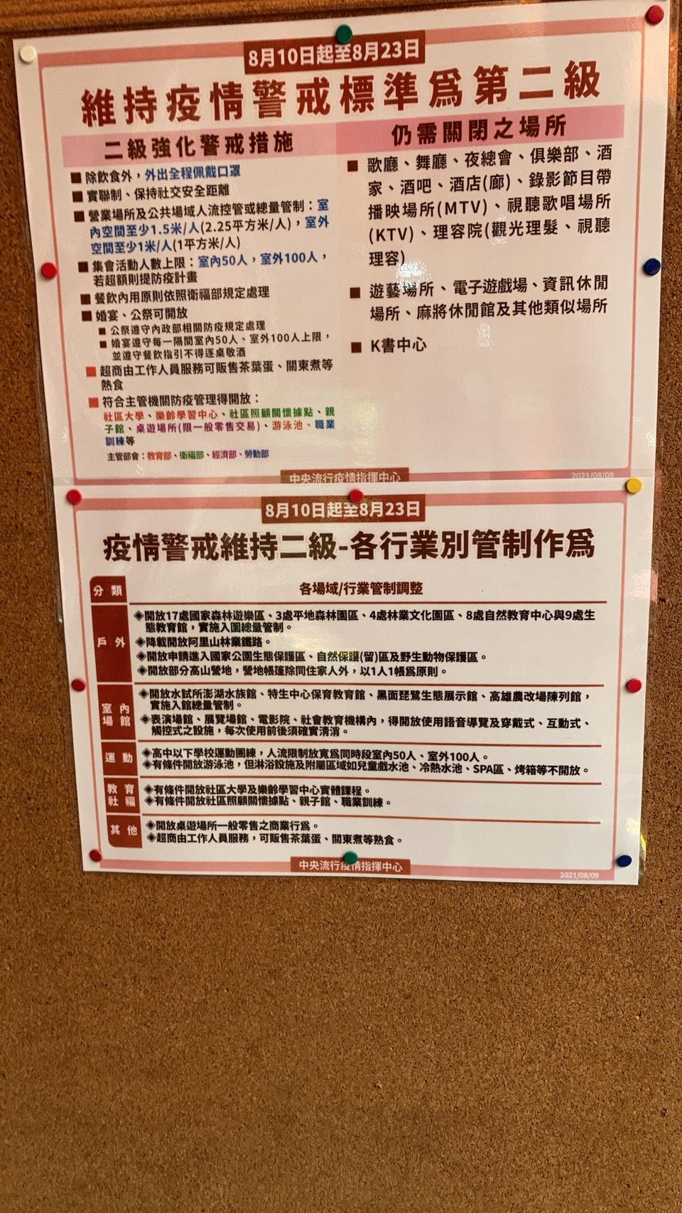 公告:配合政府防疫政策,8月10日起至8月23日維持疫情警戒標準為二級